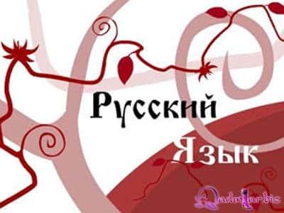 Rus dili (Fonetik təhlil)